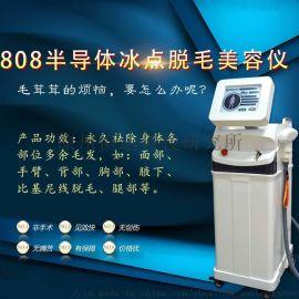 新型激光冰点脱毛仪器价钱 激光冰点脱毛仪器多少钱