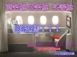 重庆武汉直飞华盛顿特价机票低至一折起