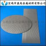氮气过滤金属烧结滤板、氢气发生器钛波纹烧结板