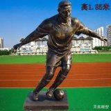 兒童踢足球人物銅雕