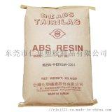ABS臺灣台化AG15A1-H高光澤塑膠原料