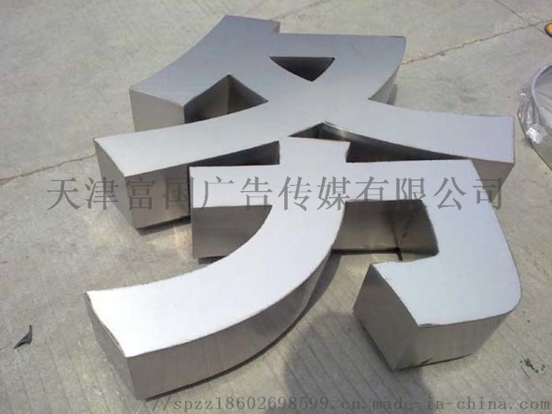 天津不鏽鋼邊發光字製作 不鏽鋼邊發光字定製找富國超低價格