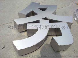 天津不锈钢边发光字制作 不锈钢边发光字定制找富国  价格