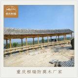 重庆防腐木长廊厂家,仿古长廊施工,小青瓦长廊造价