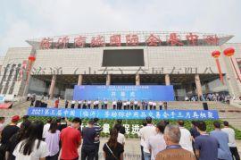 2021第三届中国(临沂)劳动防护用品交易会