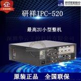 研祥工控机IPC-520  H110芯片组