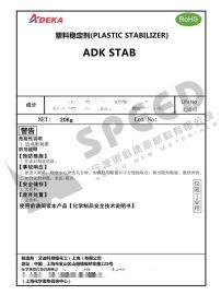 钡锌稳定剂 日本艾迪科 AC-255LN