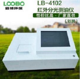 LOOBO/LB-7101型 红外分光法测油仪