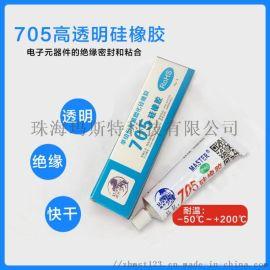 电子元器件绝缘硅胶 玛斯特MST-705硅橡胶