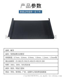 铝镁锰金属铝合金屋面板 直立锁边铝镁锰铝合金屋面板