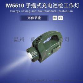 IW5510/JU LED手摇式充电巡检工作灯