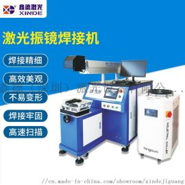 振镜激光焊接机 电池焊接机 电池点焊 激光点焊机