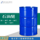 石油醚 山东30~60℃石油醚厂家