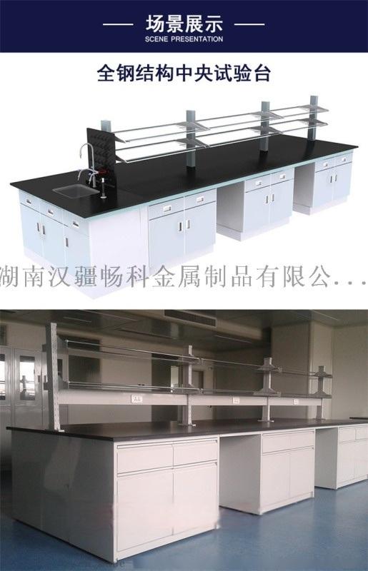 湖南汉疆实验室操作台化学实验操作台厂家