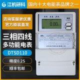 江機研科DTSD110三相四線關口電錶0.2S級3*57.7/100V 3*1.5(6)A