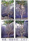 植物藝術字體骨架福祿壽喜編織教程模具尺寸