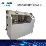液漲式溫控器檢測設備 突跳式溫控器壽命試驗機