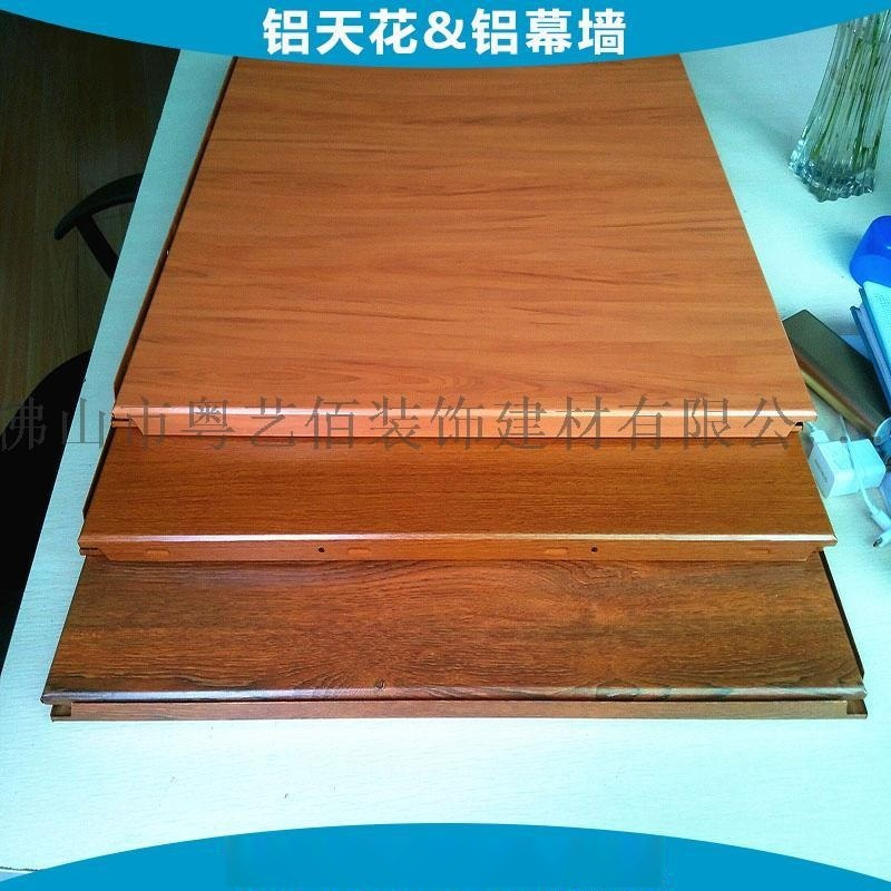 仿木纹铝天花扣板 集成吊顶木纹色铝扣板