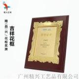 塑料树脂花框奖牌 个人荣誉证书奖牌