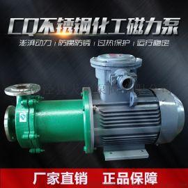 天和 CQ不锈钢磁力泵 防腐蚀耐酸碱化工离心泵
