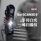 彩色三维扫描仪 手持3D扫描仪Creaform Go Scan