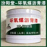 环氧煤沥青漆、生产销售、环氧煤沥青漆