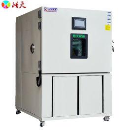 晶体硅电池温度快速变化实验箱,航空快速温度变化箱