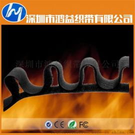 鴻益阻燃型防火魔術貼、防火粘扣帶、防火扎帶生產廠家