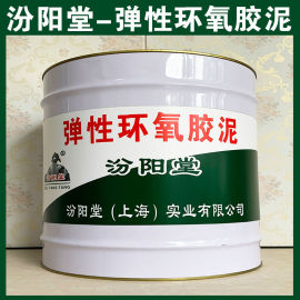 弹性环氧胶泥、良好的防水性能、弹性环氧胶泥