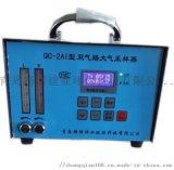 山东疾控防治招标推荐QC-2AI双气路大气采样器