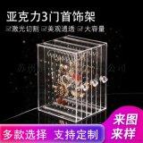 亞克力首飾架 陳列架有機玻璃手機託架工藝制品展示架