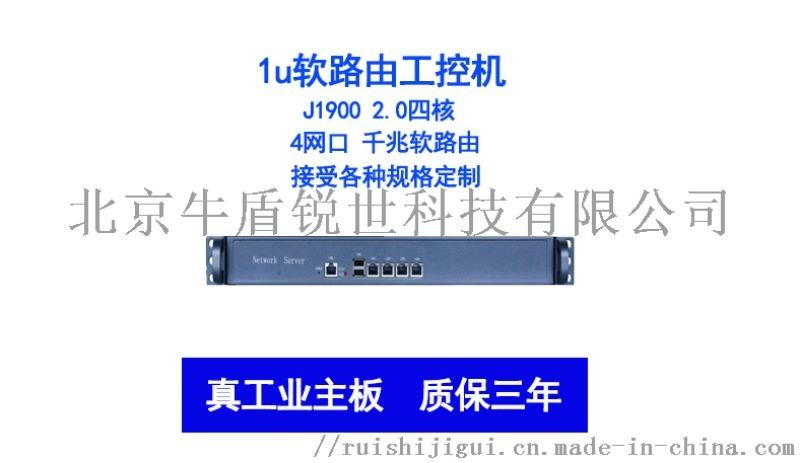 1u软路由工控机J1900四核2.0主频4网口上架机架式工业电脑计算机主机