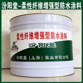 柔性纤维增强型防水涂料、良好的防水性