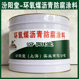 生产、环氧煤沥青防腐涂料、厂家、环氧煤沥青防腐涂料