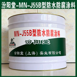 MN-J55B型防水防腐涂料、现货、销售、