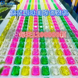 洗衣凝珠包装机 凝珠生产设备 液体粉末自动包装机