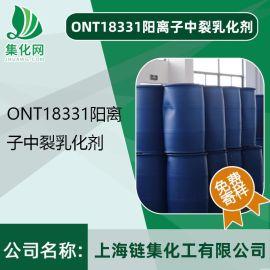30%含量 ONT18331阳离子中裂沥青乳化剂