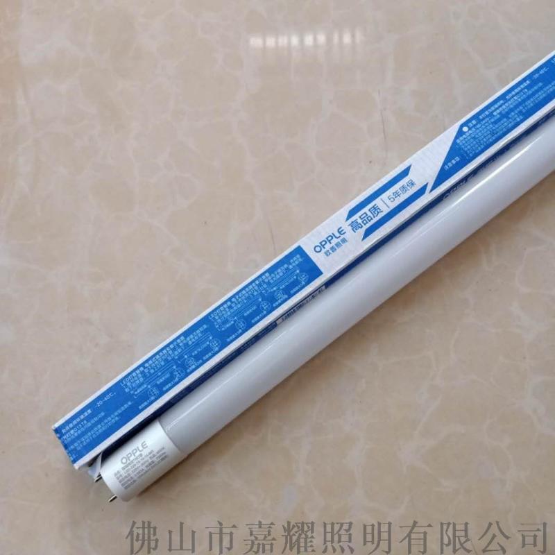 欧普10W 0.6米T8双端LED灯管
