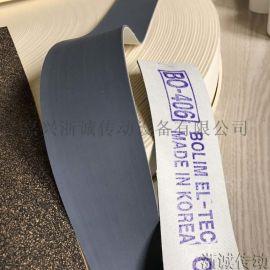 韩国bolim进口平面包辊带BO-406 糙面橡胶