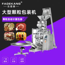 奶香花生包装机免费试包瓜子花生定量称重包装机械设备