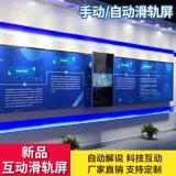 企業展廳32寸直線紅外觸摸電動滑軌屏展示屏