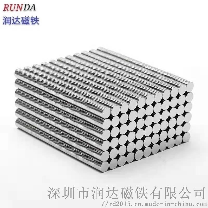 钕铁硼磁铁、强力磁铁 异形沉孔强磁铁