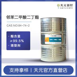 邻苯二甲酸二丁酯 DBP 天元厂家直销