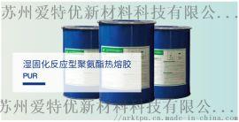 PUR,湿固化反应型聚氨酯热熔胶,复合胶水