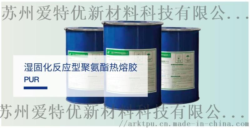 PUR,溼固化反應型聚氨酯熱熔膠,複合膠水