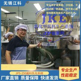 JPS-650真空均质乳化机,从实验型到生产型可定制