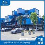 集装箱创意园设计建造 定制集装箱房屋