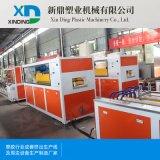 塑料管材设备挤出机小型机器 PVC管材生产线