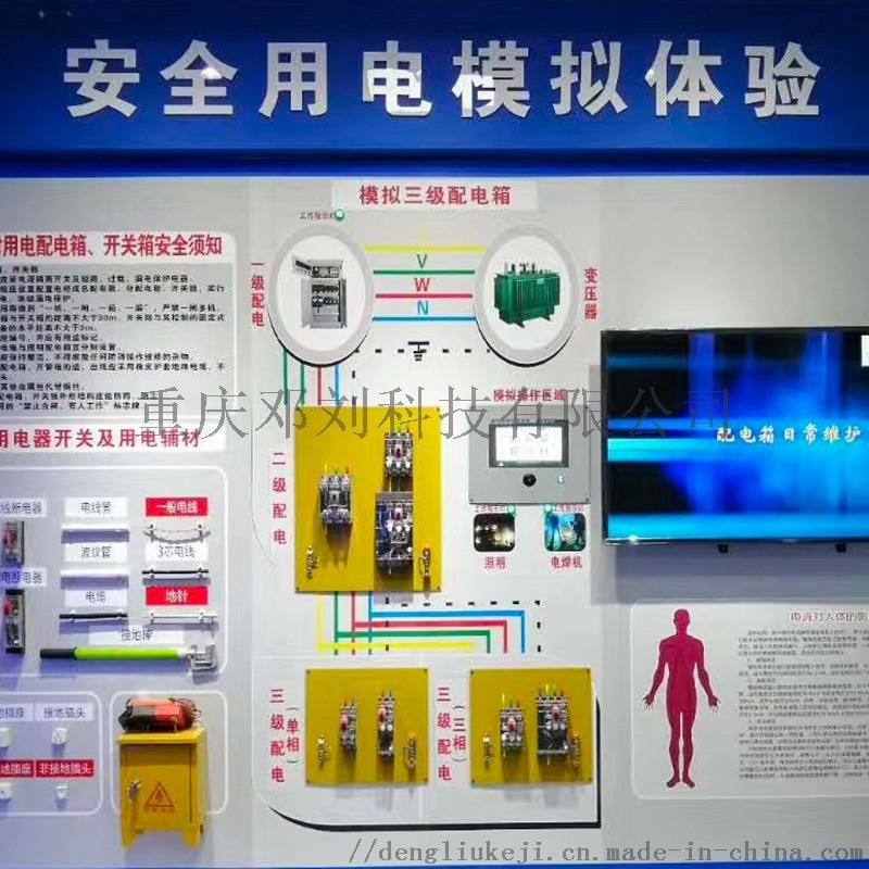 模拟用电培训系统综合临时用电体验区馆配电箱安全用电培训