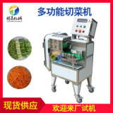 销售台湾切菜机,酒店食堂变频切菜机